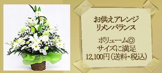 お供え Remembrance 10000