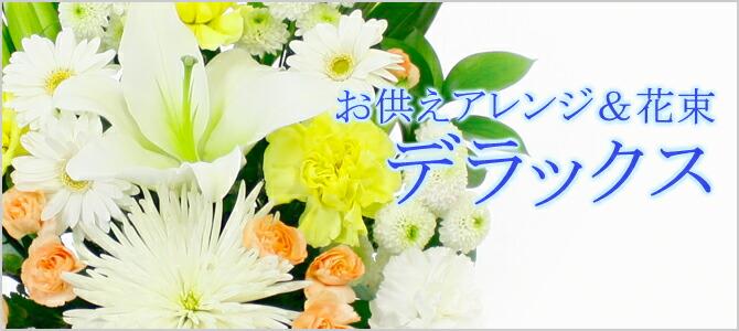 お悔やみ 弔花 弔事 お供え 花