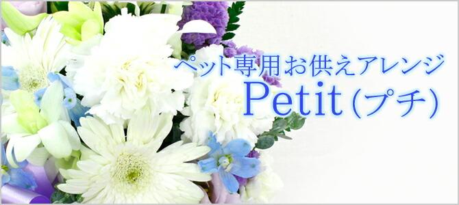 ペット お悔やみ 弔花 弔事 お供え 花