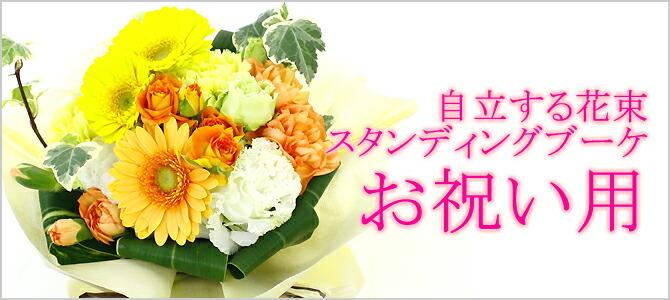 スタンディングブーケ・お任せ・誕生日・ギフト・花・アレンジ・送料無料