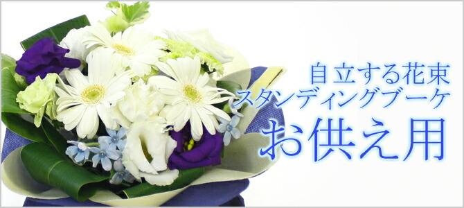 スタンディングブーケ・お任せ・お供え・ギフト・花・花束・ペット・送料無料