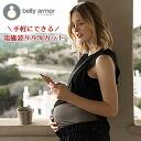 電磁波カット妊婦帯