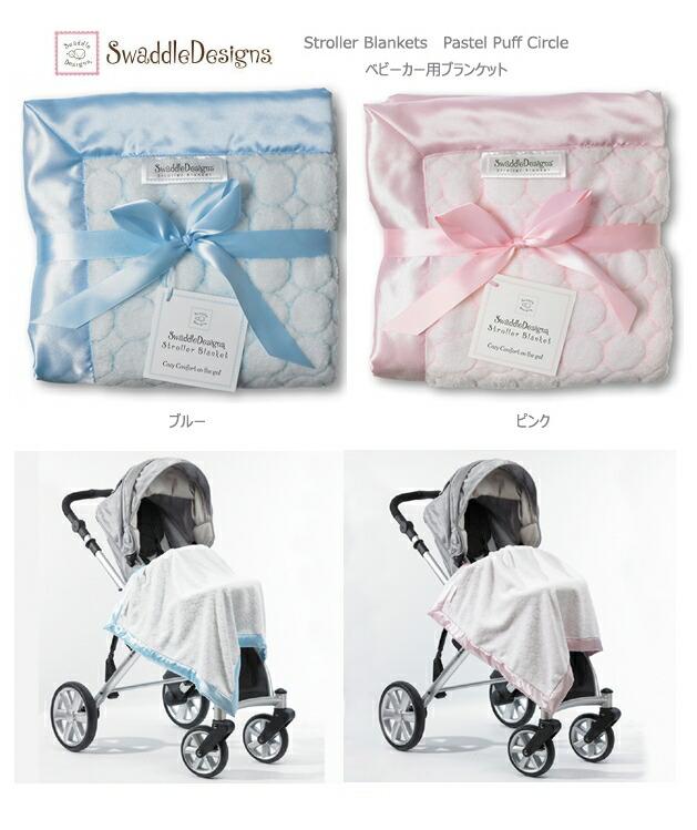 Pastel Puff Circles SwaddleDesigns Stroller Blanket Pastel Pink
