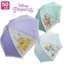 プリンセス傘