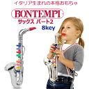 ボンテンピ サックスフォン