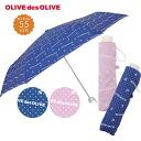 オリーブ折りたたみ傘