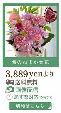 旬のおまかせ花【送料無料】