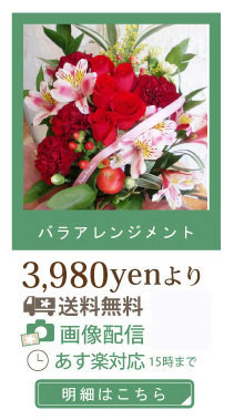 バラアレンジ【送料無料】