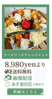 バラケーキ【送料無料】