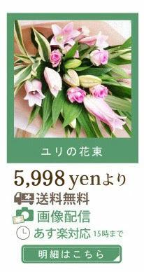 ユリ花束【送料無料】