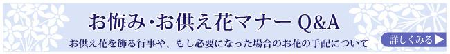 お供えQ&A