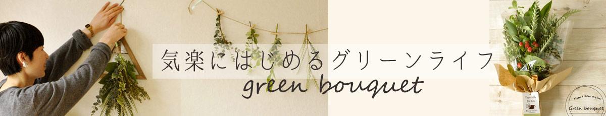 グリーンブーケ