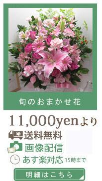 旬おまかせ花【送料無料】