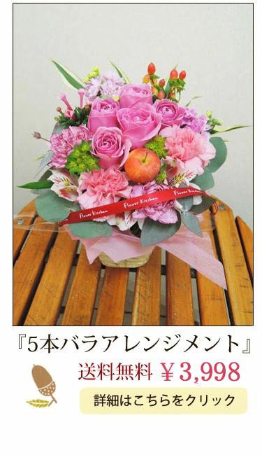 5本バラアレンジ3980