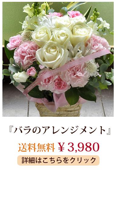 バラアレンジ3980