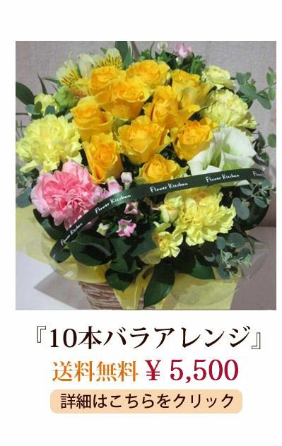 10本バラアレンジ5400