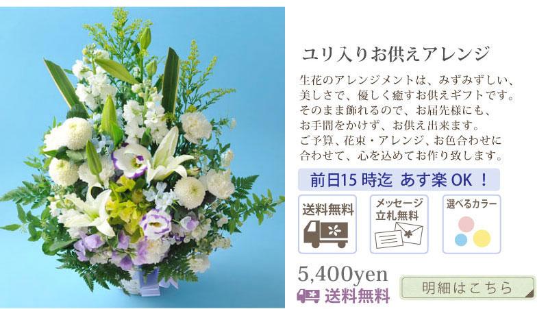 ユリ入りアレンジ5400