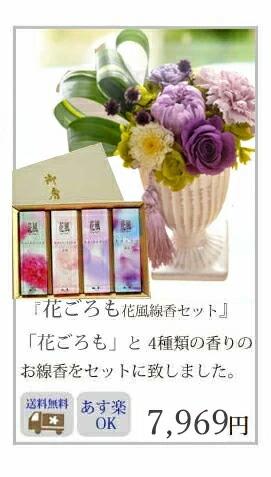 花てまり花風7100