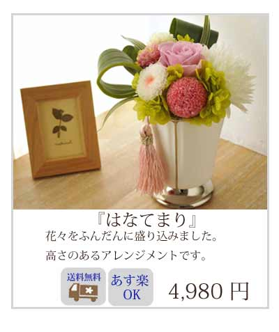 花てまり4980