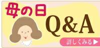 母の日Q&A