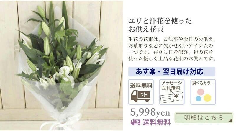ユリと洋花のお供え花束4725