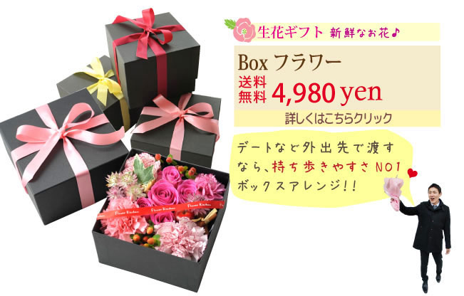 四角BOX