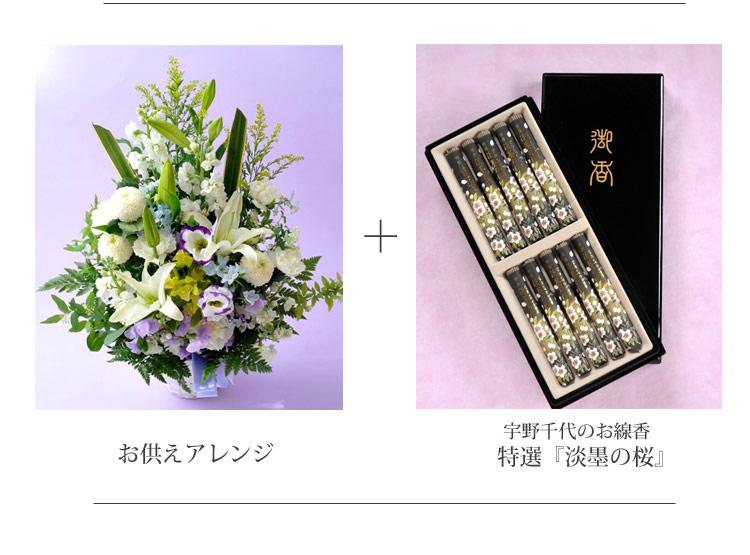 お供えアレンジ+淡墨の桜