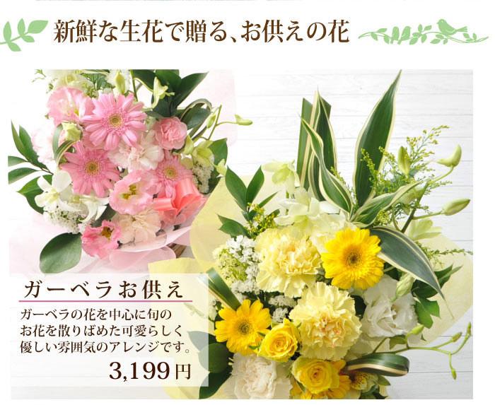 新鮮な生花で贈るお供えの花