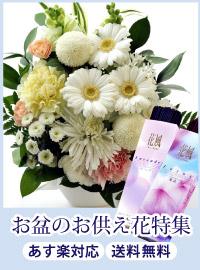 お盆のお花の特集