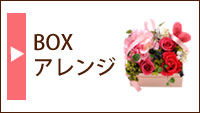 BOXアレンジ