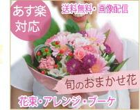 旬のおまかせ花