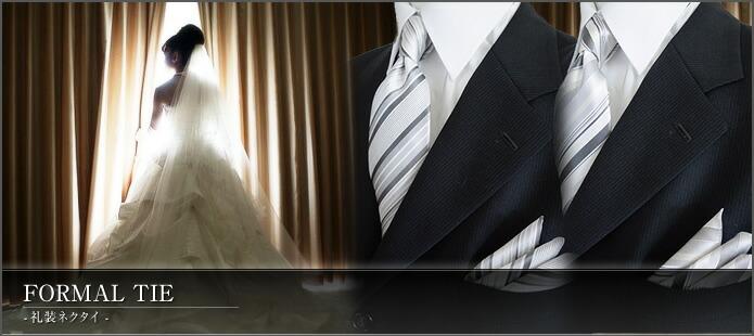 慶事用ネクタイ