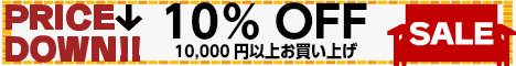 クーポン10%