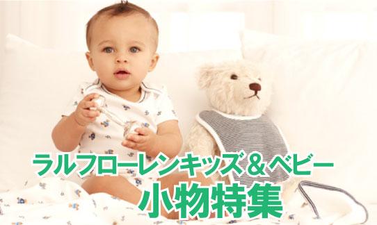 ラルフキッズ小物特集★