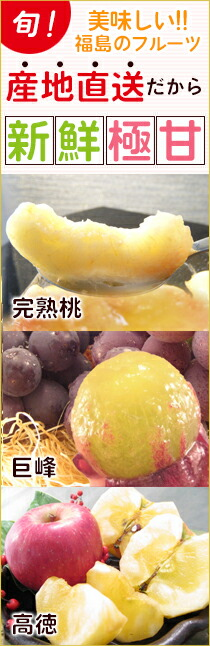 福島のフルーツ