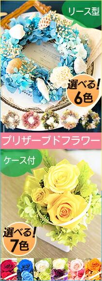 生花とは異なる鮮やかな発色が魅力!選べる7色プリザーブドフラワー