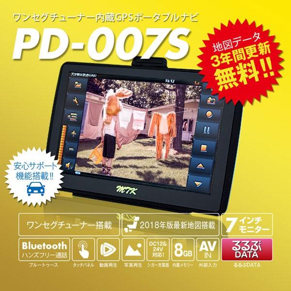カーナビ PD-007S-V18
