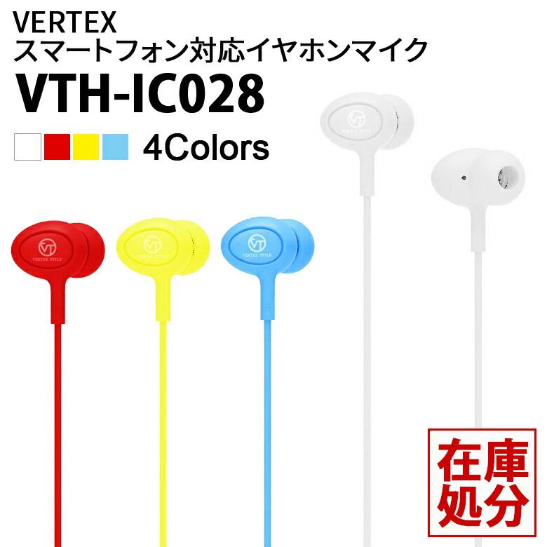 イヤフォンマイク カナル型イヤホン VTH-IC028シリーズ