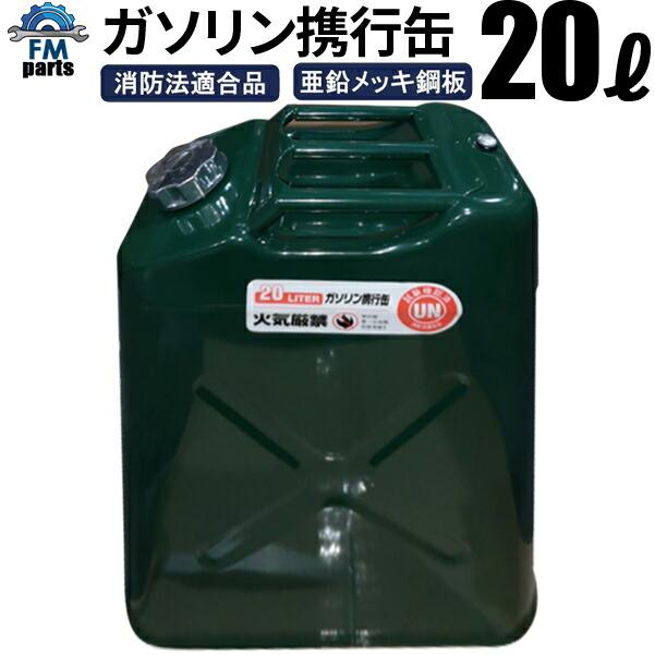 携行缶20L グリーン