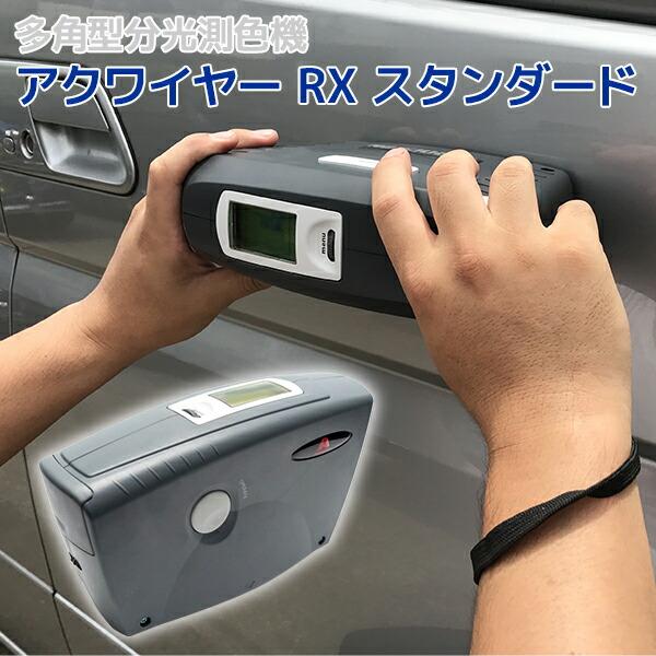 アクワイヤーRXスタンダード 測色機