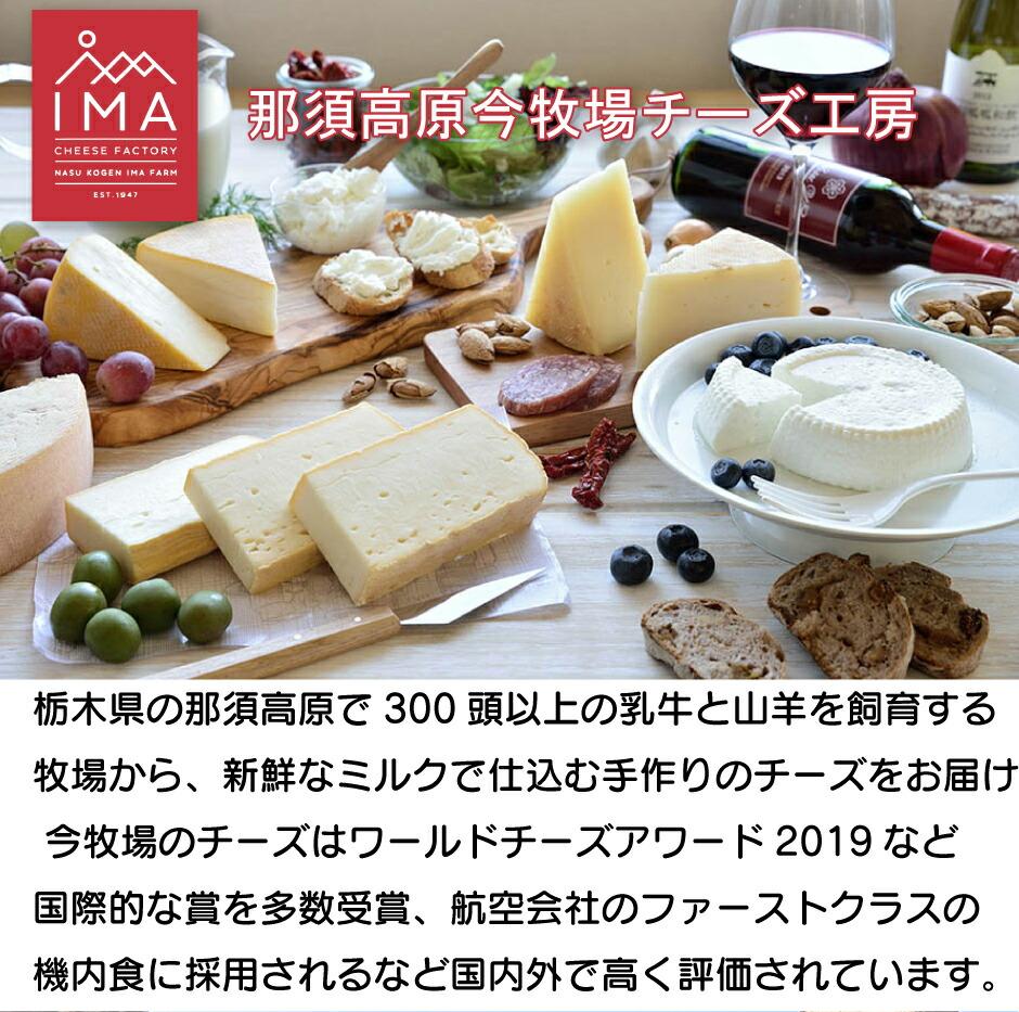那須高原 今牧場 チーズ工房 TVをはじめとした様々なメディアで紹介された世界も認めた「本格チーズ」牧場直営ならではの搾りたてミルクを直ぐに殺菌してから加工できることで、痛みやミルクへのダメージが少なく最高の状態でチーズ作りが出来ます。熟練の技で至極のチーズを作り上げました。