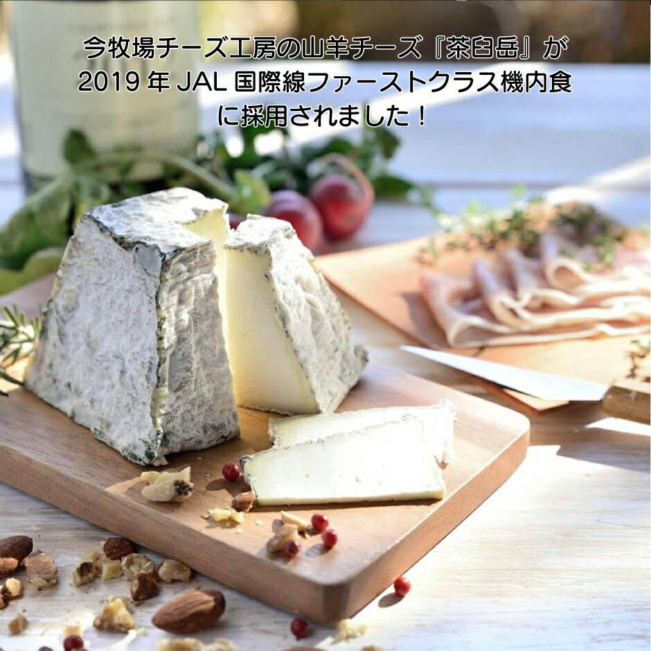 那須高原 今牧場 チーズ工房 特選お薦めチーズセットになります。人気の茶臼岳をはじめとした至高のチーズを堪能できます。