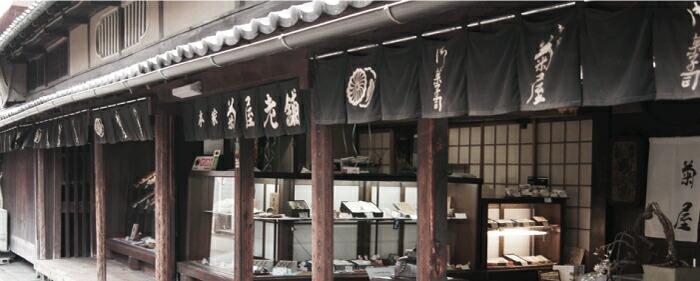 菓子司 本家菊屋