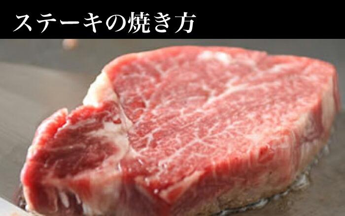 ステーキ焼き方