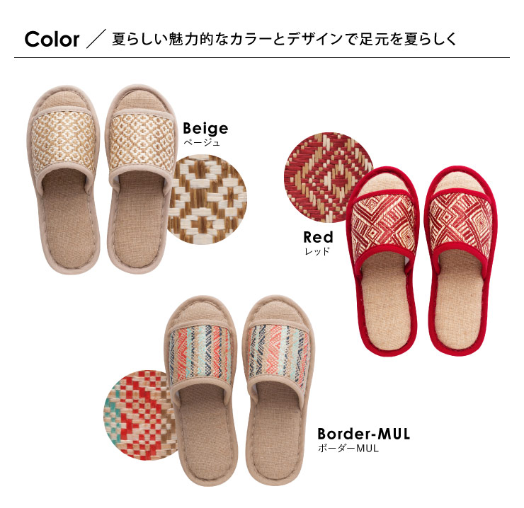 エスニック風のデザインが足元を夏らしく演出します。