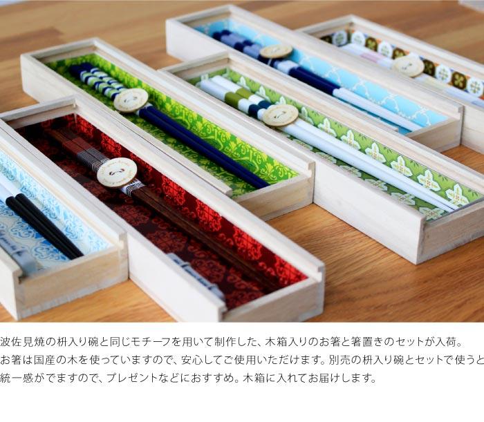 波佐見焼の枡入り碗と同じモチーフを用いて制作した、木箱入りのお箸と箸置きのセットが入荷しました。