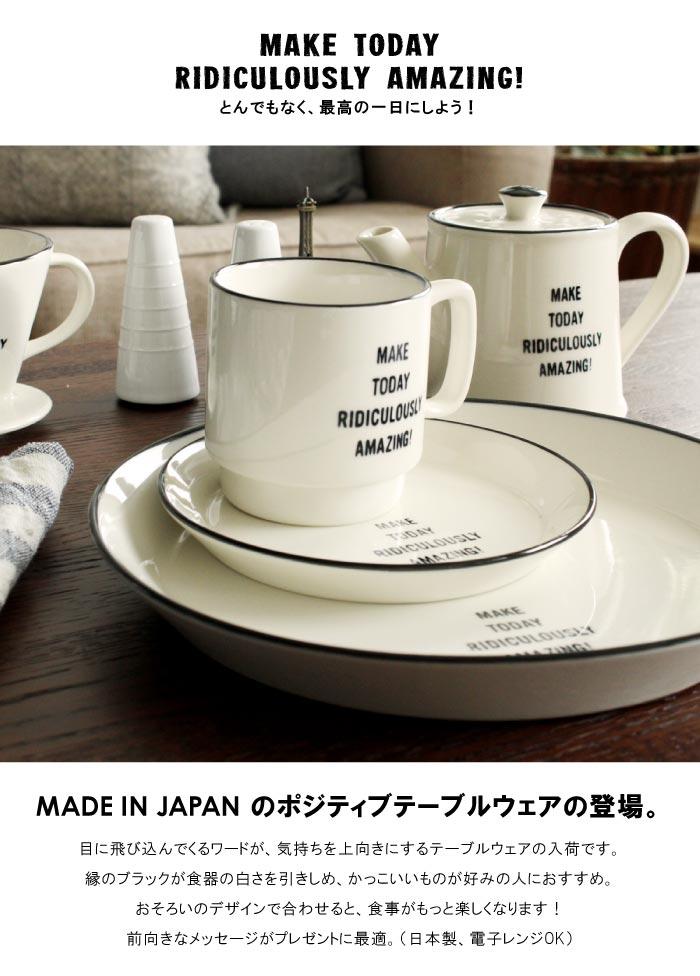 MADE IN JAPAN のポジティブテーブルウェアの登場。 目に飛び込んでくるワードが、気持ちを上向きにするテーブルウェアの入荷です。 縁のブラックが食器の白さを引きしめ、かっこいいものが好みの人におすすめ。 おそろいのデザインで合わせると、食事がもっと楽しくなります! 前向きなメッセージがプレゼントに最適。(日本製、電子レンジOK)
