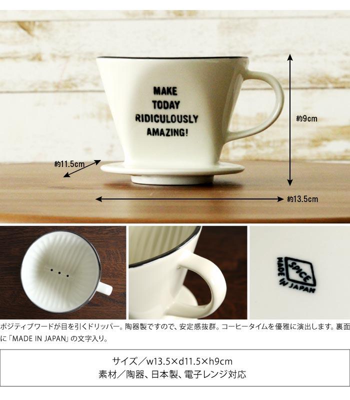 ポジティブワードが目を引くドリッパー。陶器製ですので、安定感抜群。コーヒータイムを優雅に演出します。裏面に「MADE IN JAPAN」の文字入り。