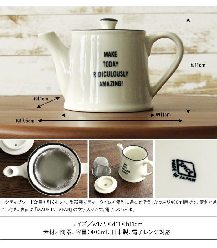 ポジティブワードが目を引くポット。陶器製でティータイムを優雅に過ごせそう。たっぷり400ml用です。便利な茶こし付き。裏面に「MADE IN JAPAN」の文字入りです。電子レンジOK。