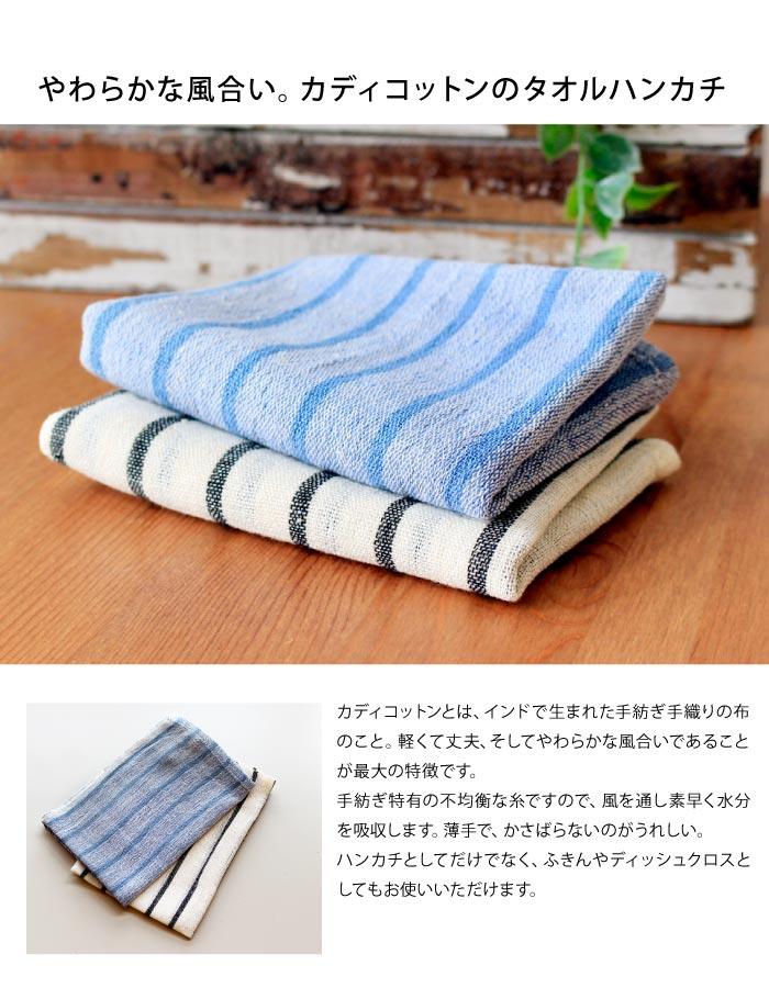 手紡ぎの糸自体がやわらかく水分を吸い取る力があり、乾きが早いのが特長です。
